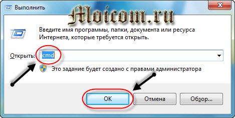 Как создать загрузочную флешку Windows 7 - командная строка, выполнить cmd