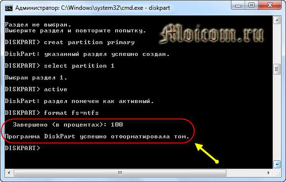 Как создать загрузочную флешку Windows 7 - командная строка, завершено 100%