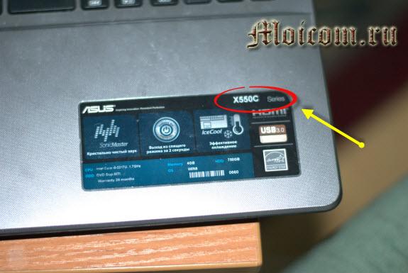 Как узнать модель ноутбука - наклейка на лицевой панели Asus X550C