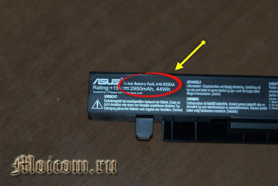 Как узнать модель ноутбука - название на лицевой части батареи