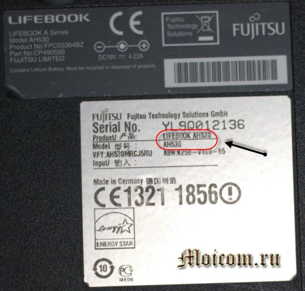 Как узнать модель ноутбука - название на задней панели Fujitsu