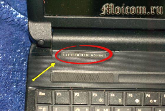 Как узнать модель ноутбука - название серии модели Fujitsu