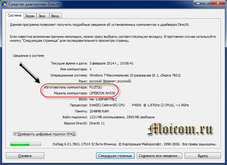 Как узнать модель ноутбука - средство диагностики DirectX