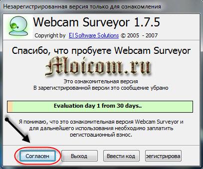 Как включить веб-камеру на ноутбуке - Webcam Surveyor - пробная версия