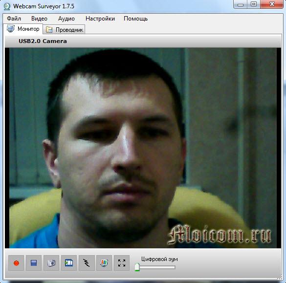Как включить веб-камеру на ноутбуке - Webcam Surveyor - снимок