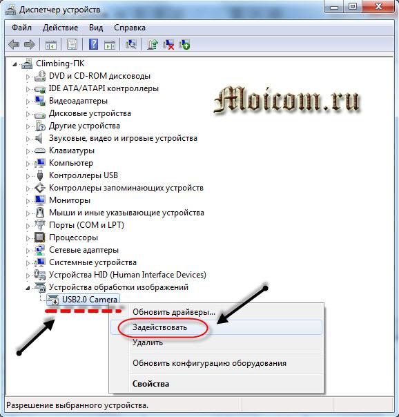 Как включить веб-камеру на ноутбуке - диспетчер устройств, камера отключена - задействовать