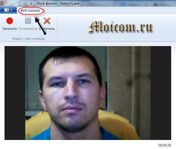 Как включить веб-камеру на ноутбуке - киностудия