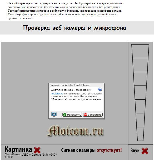 Как включить веб-камеру на ноутбуке - проверка камеры онлайн
