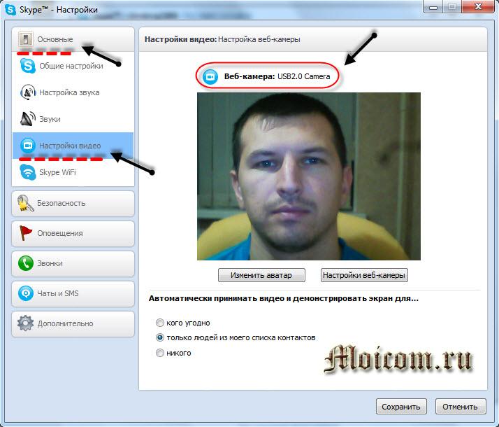 Как включить веб-камеру на ноутбуке - скайп, настройка камеры