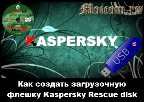 Как создать загрузочную флешку kaspersky rescue disk