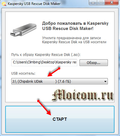 Kaspersky rescue disk 10 - Старт
