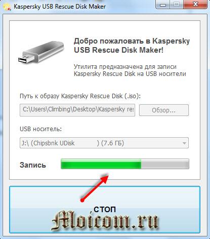 Kaspersky rescue disk 10 - Запись