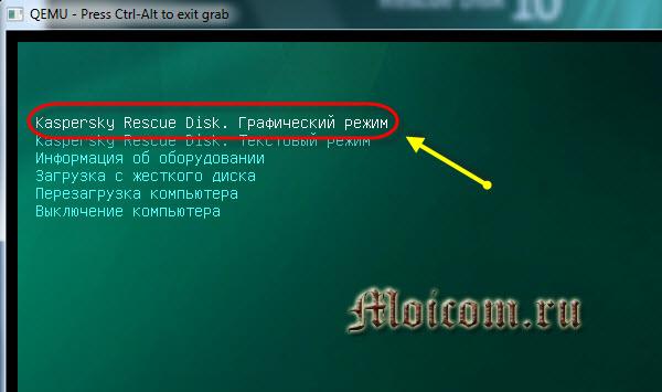 Kaspersky rescue disk 10 - графический режим