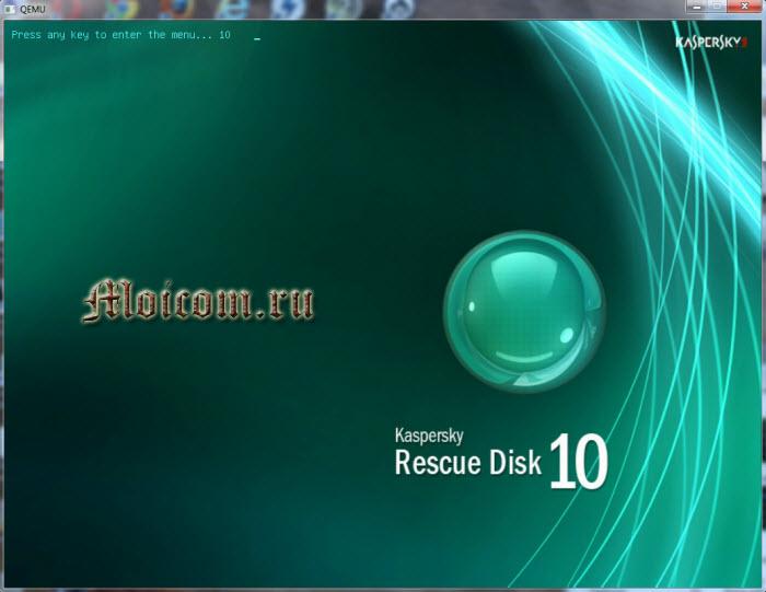 Kaspersky rescue disk 10 - нажмите любую кнопку