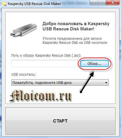 Kaspersky rescue disk 10 - обзор