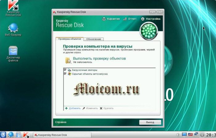 Kaspersky rescue disk 10 - рабочий стол