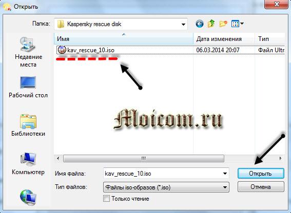 Kaspersky rescue disk 10 - выбор образа