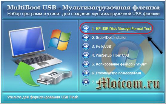 Создание мультизагрузочной флешки - HP USB Disk Storage Format Tool