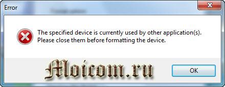 Создание мультизагрузочной флешки - HP USB Tool, ошибка