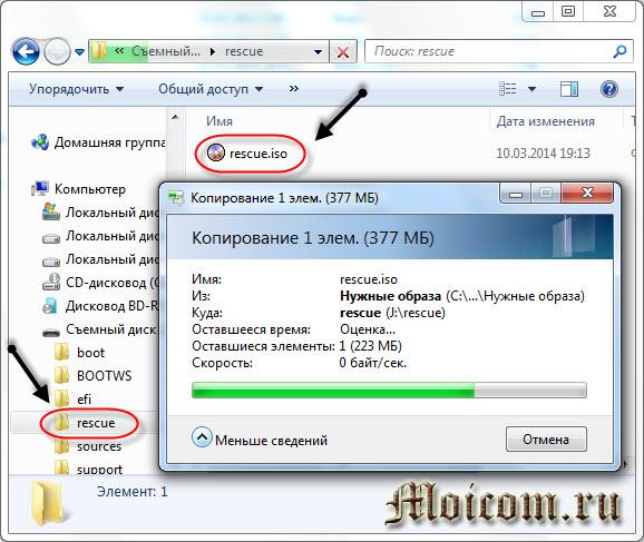 Создание мультизагрузочной флешки - Kaspersky Rescue Disk 10, копируем образ