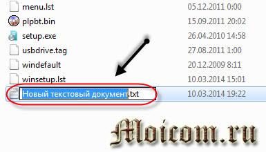 Создание мультизагрузочной флешки - Kaspersky Rescue Disk 10, переименовываем новый текстовый документ