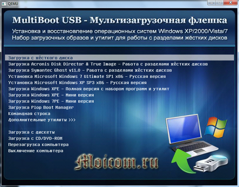 Скачать Multiboot Usb Программа Для Создания Загрузочной Usb Флешки - фото 4