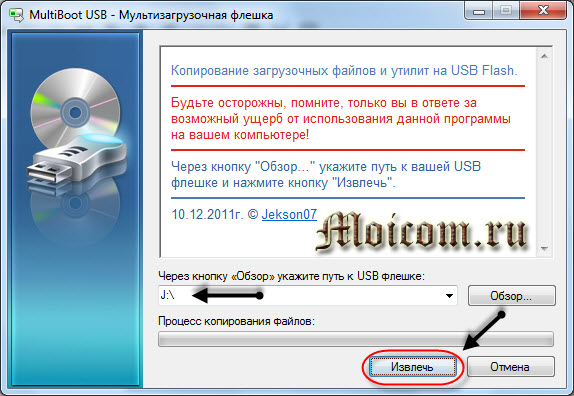 Скачать Multiboot Usb Программа Для Создания Загрузочной Usb Флешки - фото 9