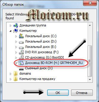 Создание мультизагрузочной флешки - WinSetup From USB, обзор папок