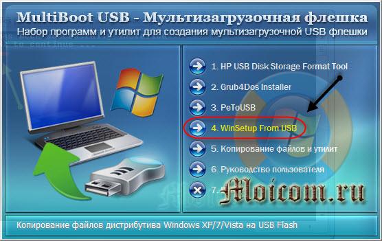 Создание мультизагрузочной флешки - WinSetup From USB