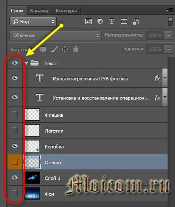 Создание мультизагрузочной флешки - фотошоп, отображение и скрытие слоев