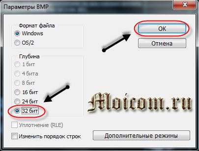 Создание мультизагрузочной флешки - фотошоп, параметры bmp