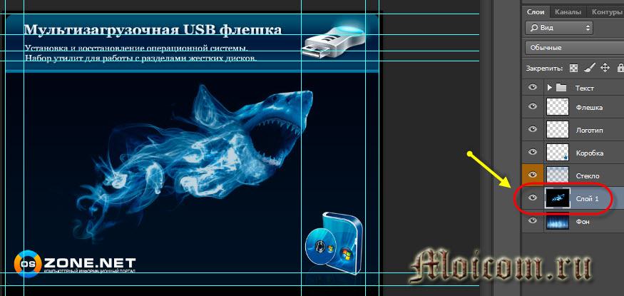 Создание мультизагрузочной флешки - фотошоп, слой 1 - изображение
