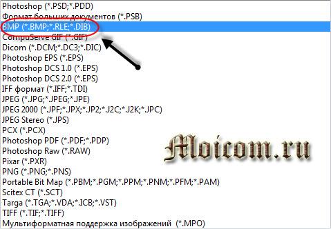Создание мультизагрузочной флешки - фотошоп, выбор типа файла