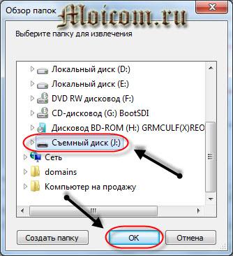 Создание мультизагрузочной флешки - копирование файлов и утилит, выбор носителя