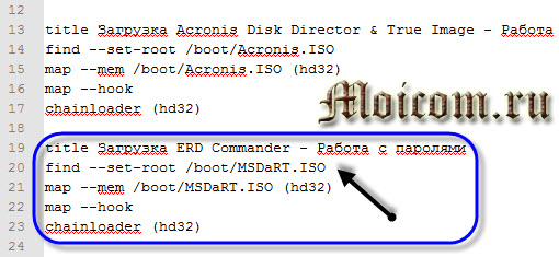 Создание мультизагрузочной флешки - menu.lst, ERD Commander
