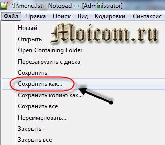 Создание мультизагрузочной флешки - menu.lst, Notepad++