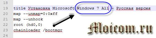 Создание мультизагрузочной флешки - menu.lst, Windows 7 All
