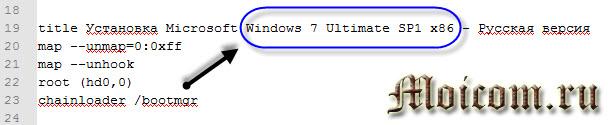 Создание мультизагрузочной флешки - menu.lst, Windows 7 Ultimate