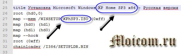 Создание мультизагрузочной флешки - menu.lst, Windows XP Home SP3