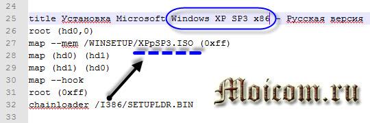 Создание мультизагрузочной флешки - menu.lst, Windows XP SP3