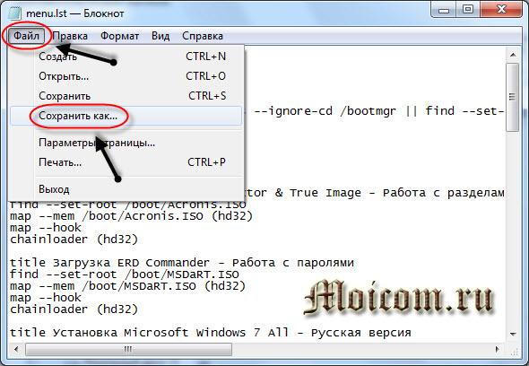 Создание мультизагрузочной флешки - menu.lst, блокнот