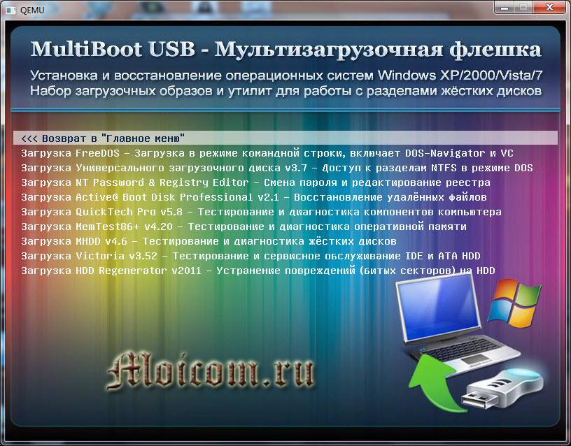 Создание мультизагрузочной флешки - menu.lst, дополнительный список