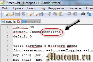 Создание мультизагрузочной флешки - menu.lst, moonlight