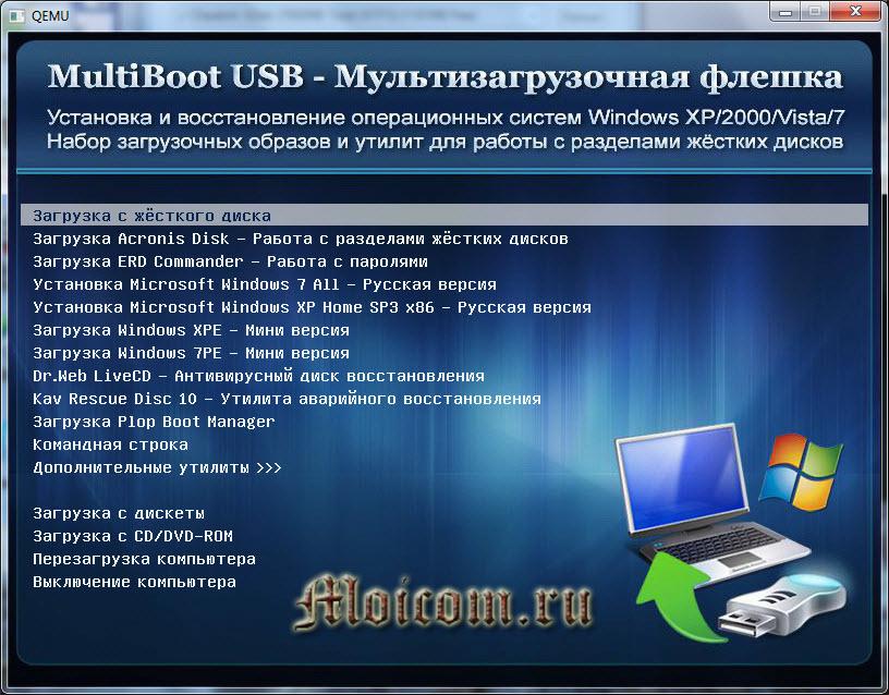Создание мультизагрузочной флешки - menu.lst, результат