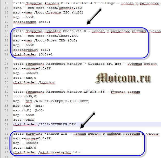 Создание мультизагрузочной флешки - menu.lst, удаляем лишнее