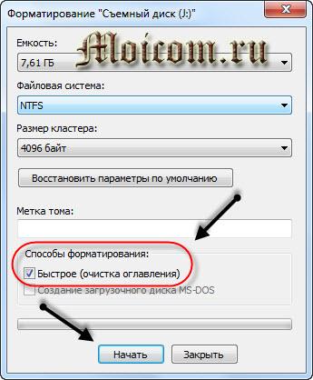 Создание мультизагрузочной флешки - обычное форматирование