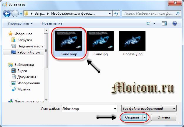 Создание мультизагрузочной флешки - paint, открываем файл