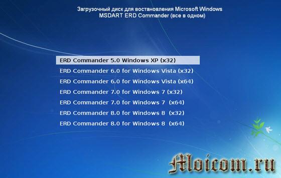 Создание мультизагрузочной флешки - программа ERD Commander