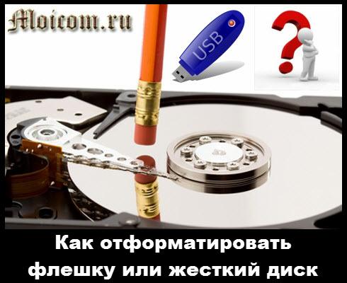 Как отформатировать флешку или жесткий диск