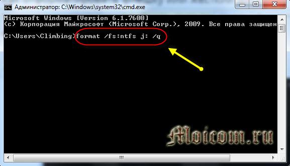 Как отформатировать флешку - командная строка, параметры форматирования